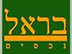 בראל-נכסים